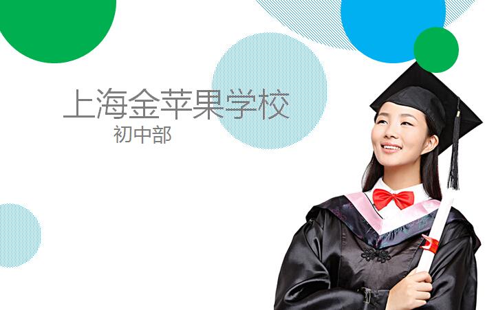 学校融《上海市中小学生学业质量绿色指标》于新课堂之中,关注学生