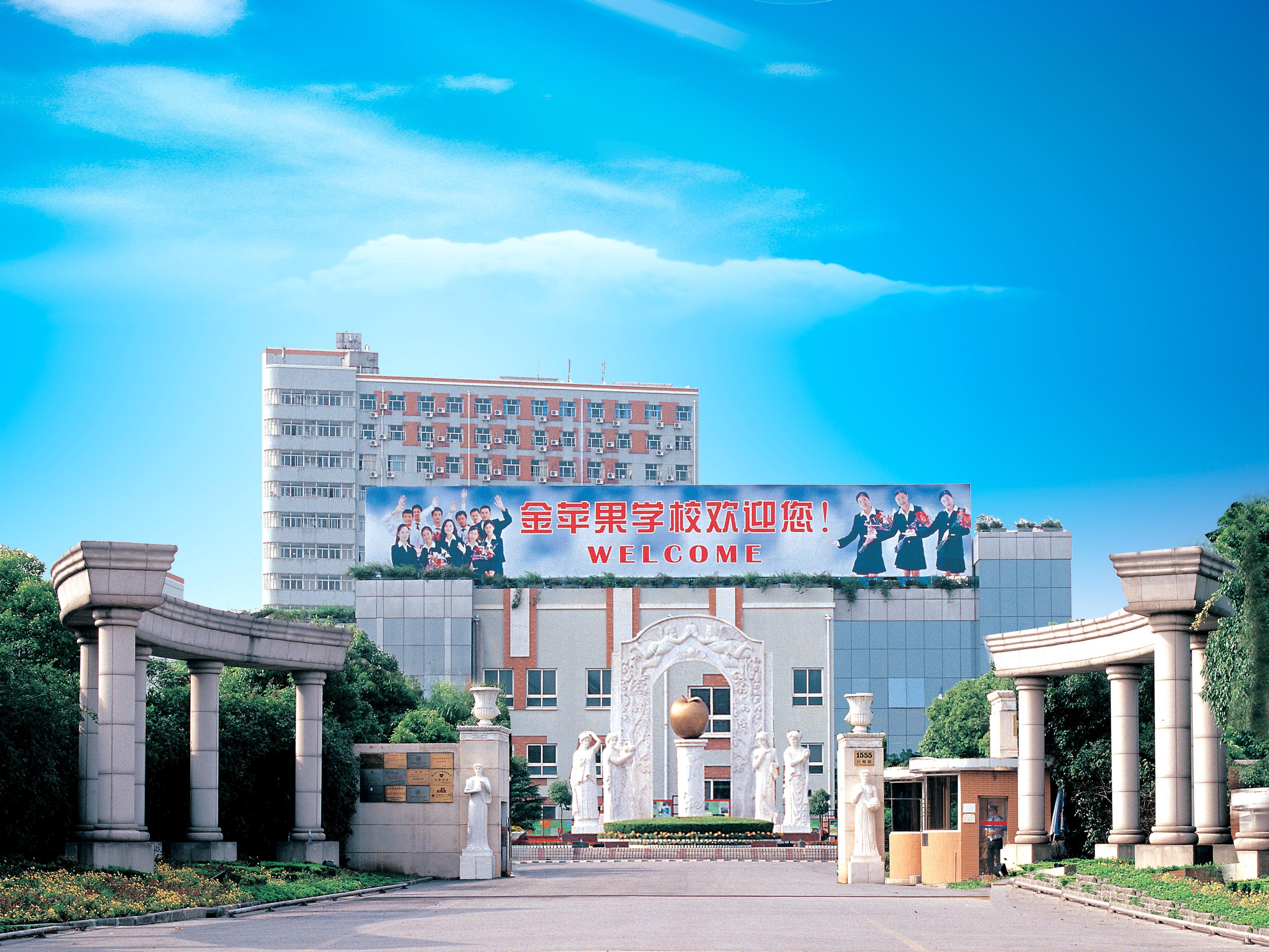各类文章  上海市民办金苹果学校附属幼儿园开设 托,小,中,大四个年龄