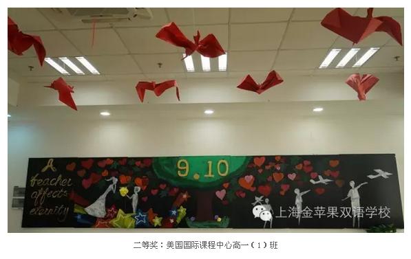尊师意 国际部第32届教师节板报活动评比图片
